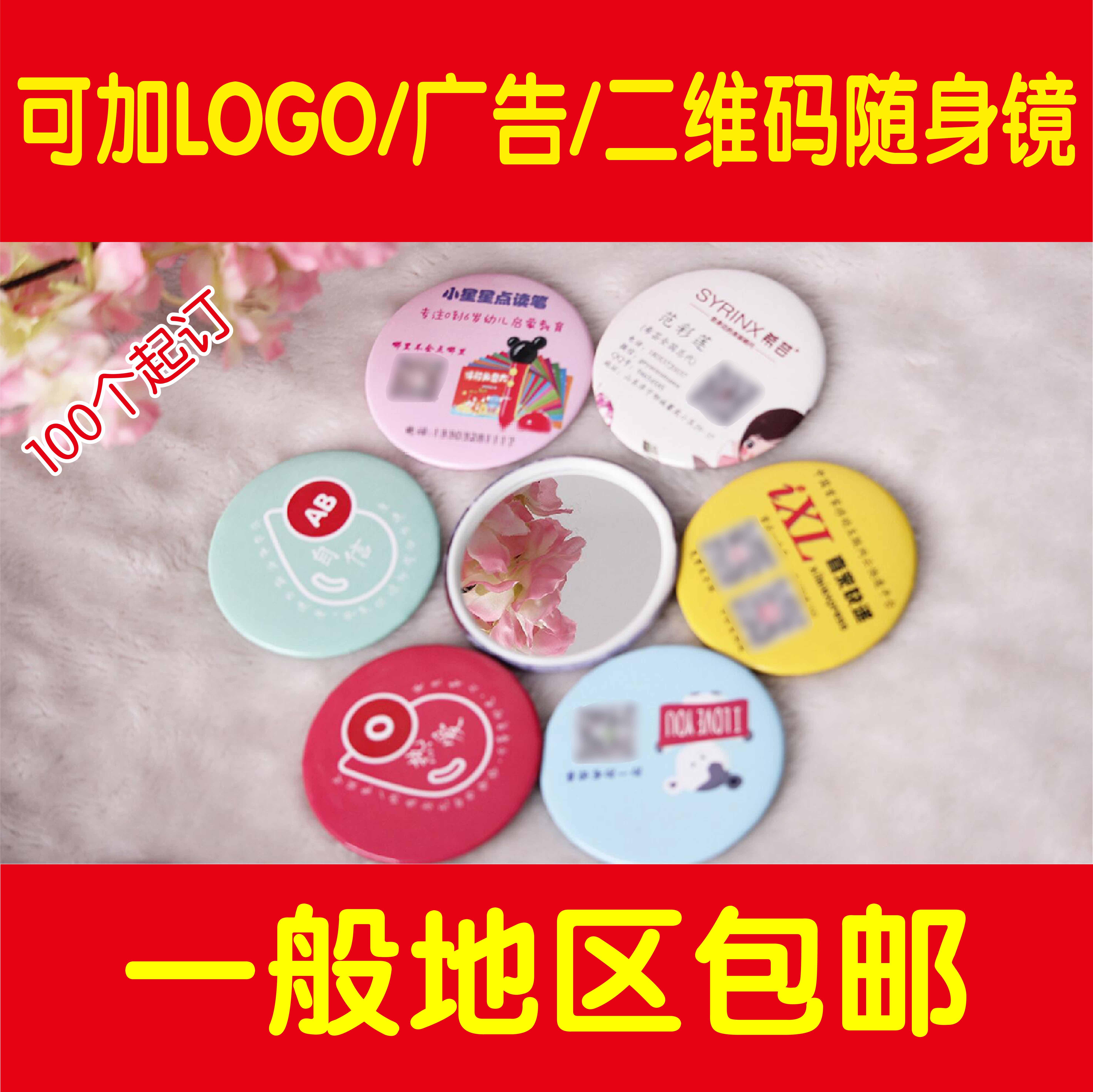 Customized logo gift mirror customized advertising QR code can be customized