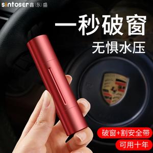 车载破窗神器一秒多功能工具安全锤