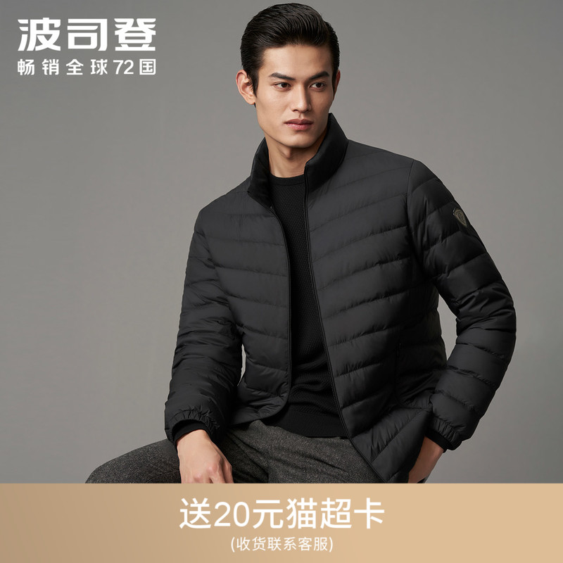 Bosideng 2021 spring new down jacket men's light and solid color stand-up collar short casual duck down all-match loose