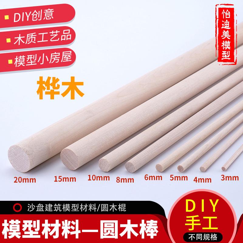 diy材料圆木棒沙盘建筑模型材料木棒木条手工diy制作小木棍圆木棍