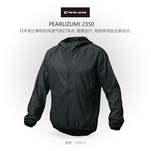 Japanese pear lizumi one meter 2350 summer windproof long riding windbreaker top