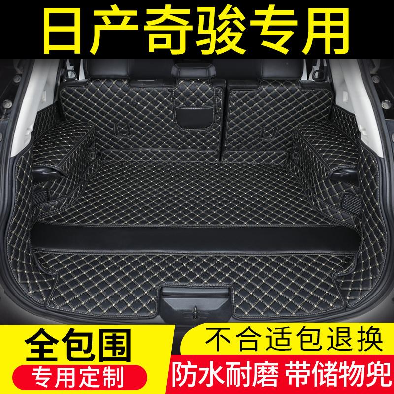 日产20款奇骏后备箱垫全包围尼桑19新奇骏专用汽车尾箱垫内饰改装