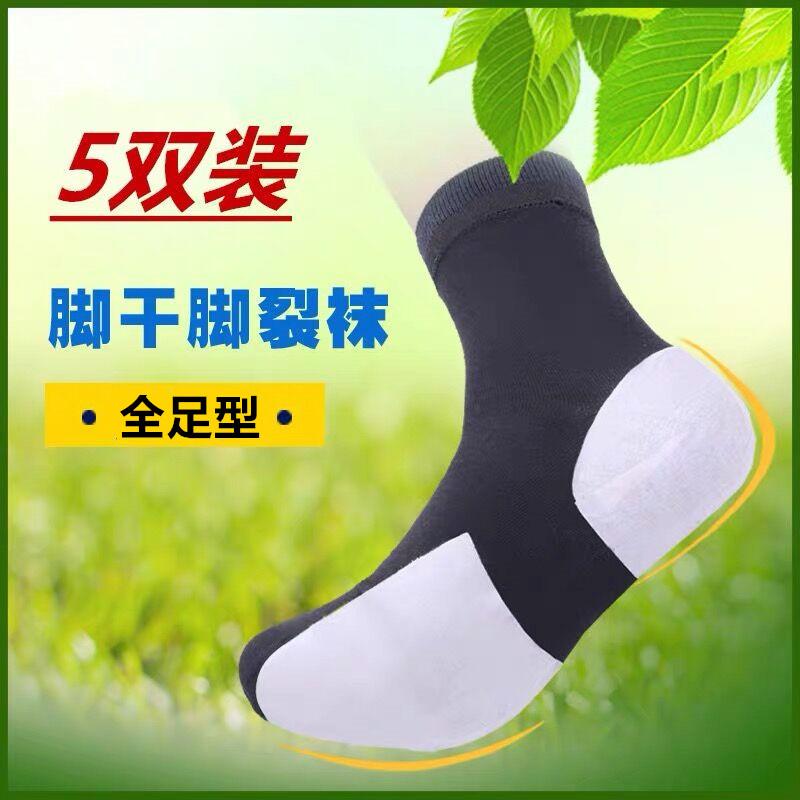 5双装佑奇 防裂袜 脚干脚裂袜 防裂袜子 男士厚棉全脚型 全足型