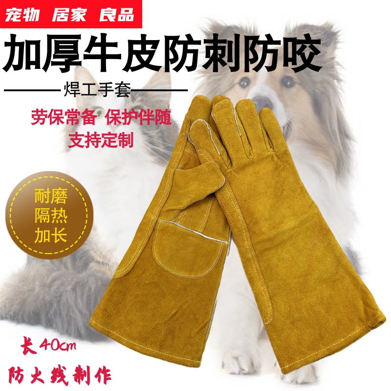 Anti cat and dog biting cowhide long type electric welding operation thickened welder gloves welding heat insulation anti bite anti scald anti stab men and women