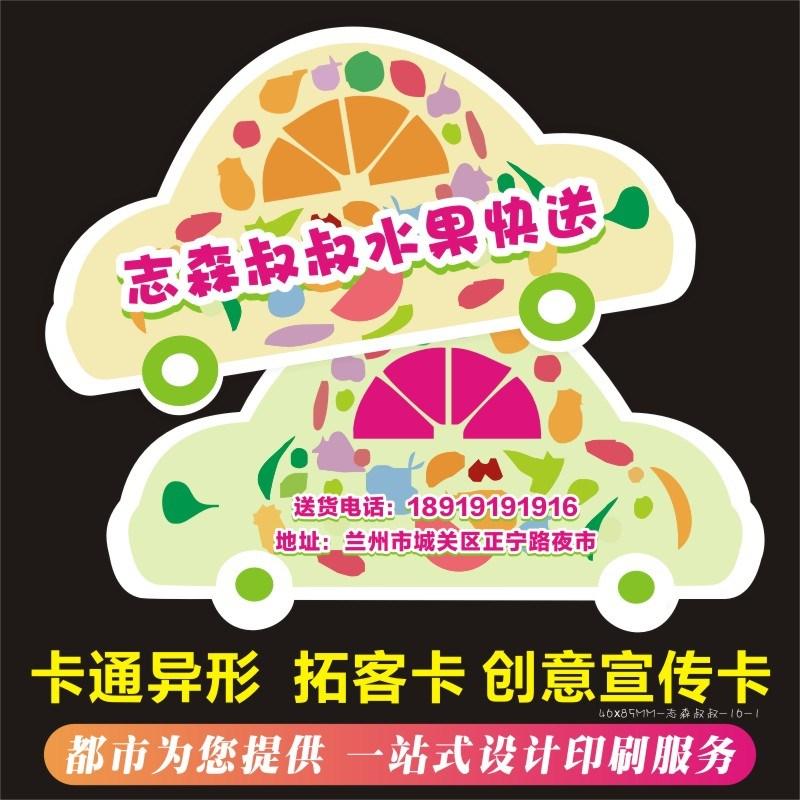 订做水果店代金券制作生鲜超市送货创意卡片提货农产品异形名片