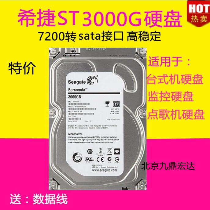 Seagate/希捷 ST3000DM001 希捷3tb台式机硬盘  7200转  sata串口