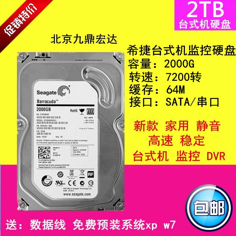 全新希捷2tb台式机硬盘7200转 SATA串口Seagate/希捷 ST2000DM001