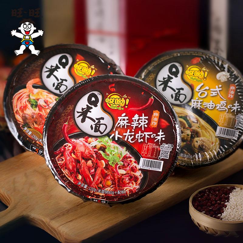 旺旺 哎呦Q米面碗装麻辣小龙虾味台式麻油鸡味南洋叻沙味泡面米面