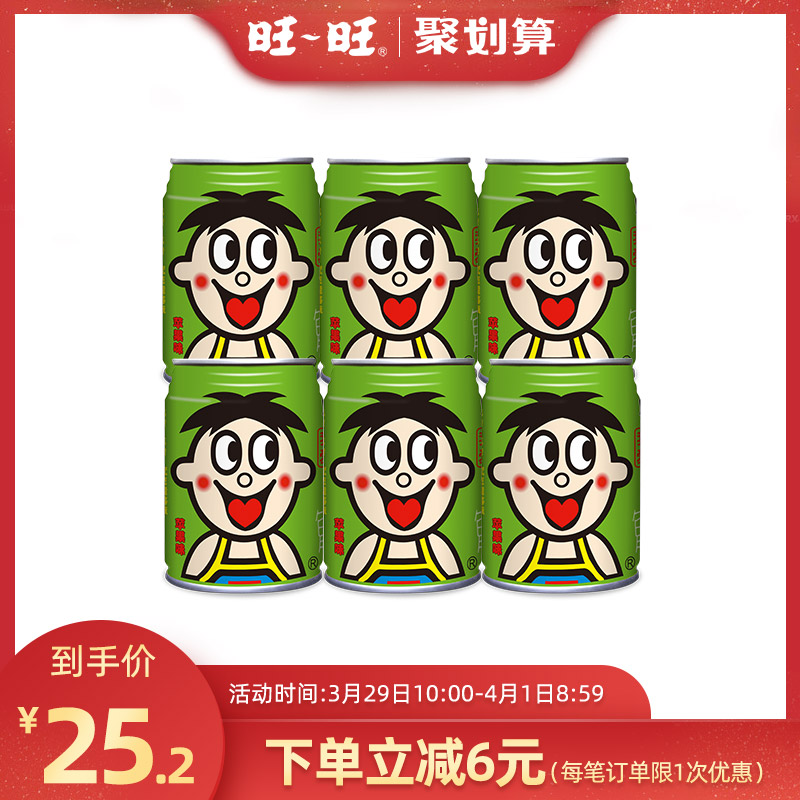 旺旺旺仔牛奶245ml*6 原谅套餐 苹果味牛奶饮料铁罐装组合