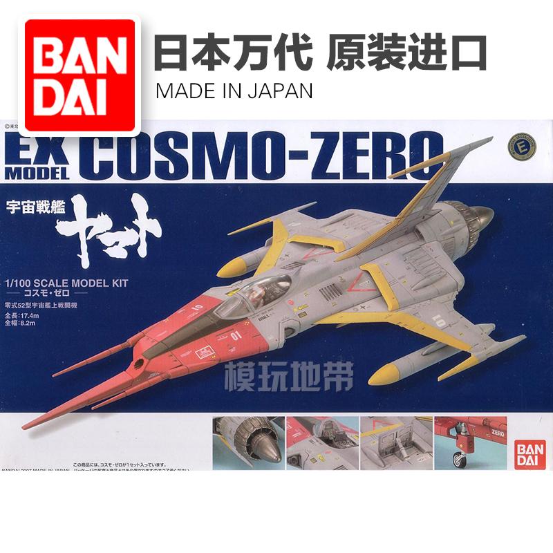模玩地带 万代 EX-32 1/100 Cosmo Zero 宇宙零式