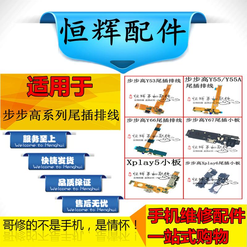 适用于步VO Y53 Y55 Y66 Y67 Xplay5 6尾插排线 送话器充电小板