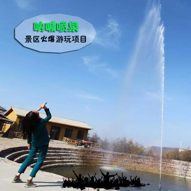 Sound control shouting fountain amusement equipment square Shouquan scenic spot music fountain customized Shouquan manufacturer