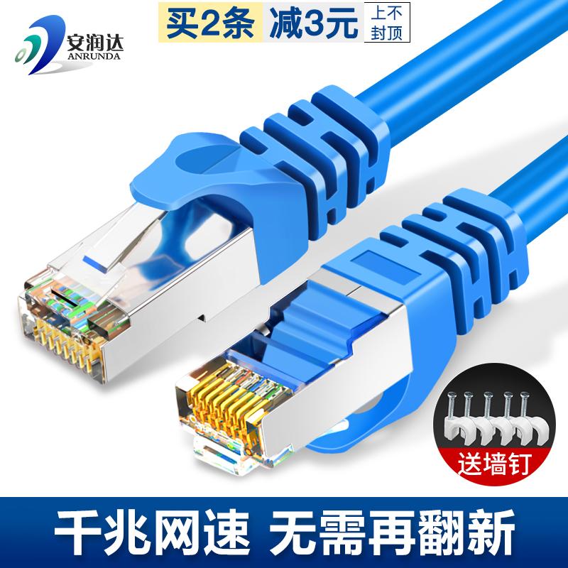 高速千兆网线10m20m30M50米成品电脑宽带路由器cat6类家用网络线
