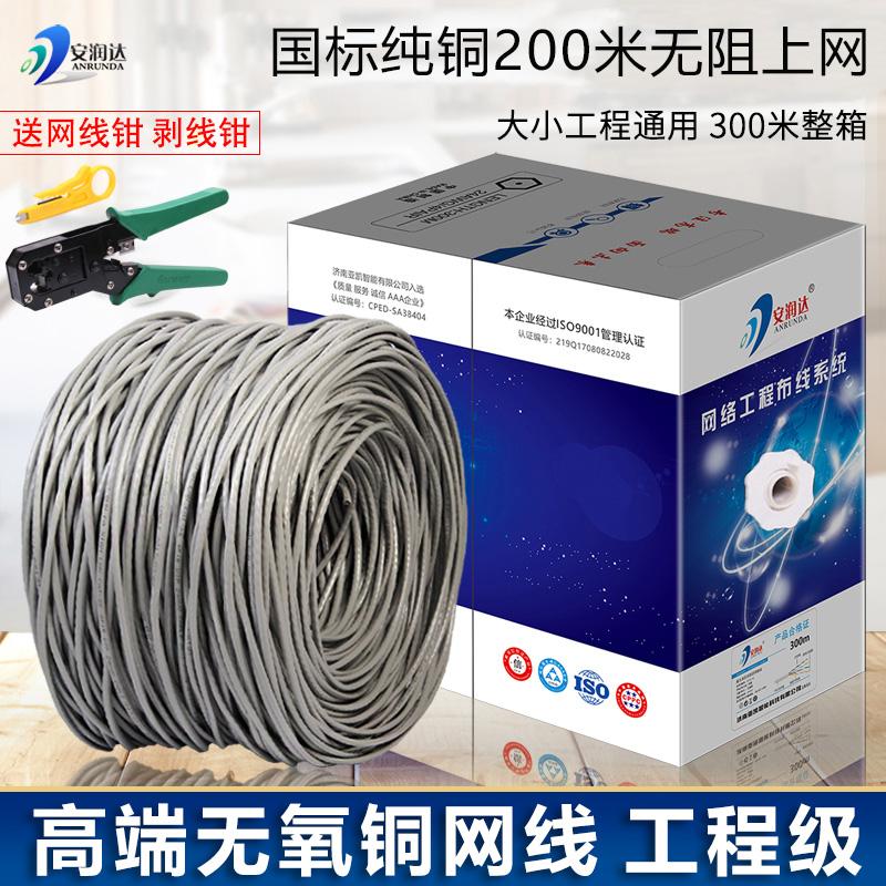 纯铜超五类网线国标室外无氧铜网络线电脑家用监控双绞线300米箱