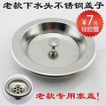 廚房不銹鋼水槽蓋子洗碗盆堵水塞子洗菜盆隔渣籃子隔離蓋子下水塞