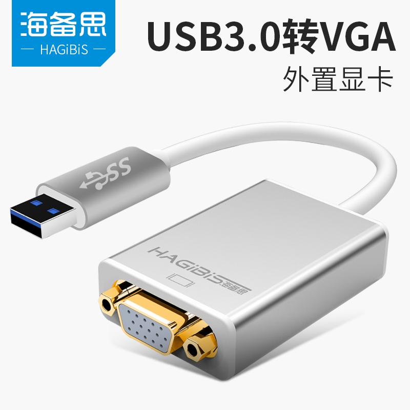 海备思usb转vga转换器usb3.0线转接头连接线投影仪苹果mac外置显卡电脑显示器接口转换头转接线带音频