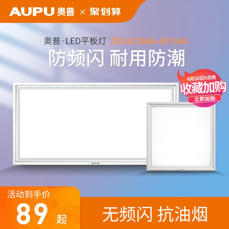 奥普集成吊顶灯铝扣板led灯平板灯厨房灯具卫生间浴室嵌入式方灯1