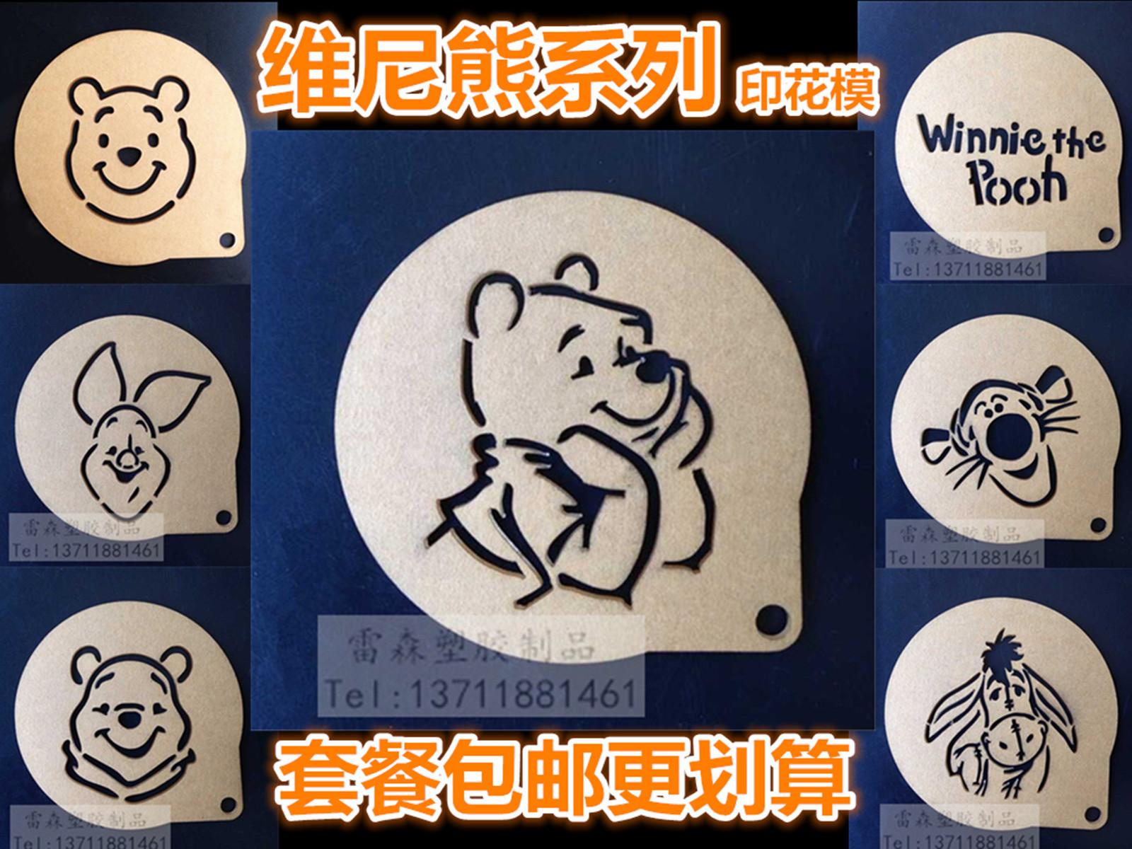 8寸卡通维尼熊提拉米苏蛋糕印花烘培模具糖霜蛋糕装饰喷花糖粉筛