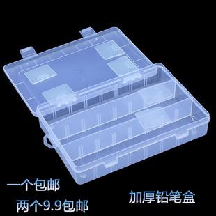 包邮 素描铅笔盒 简约塑料工具盒 收纳盒马利铅笔素描套装素描