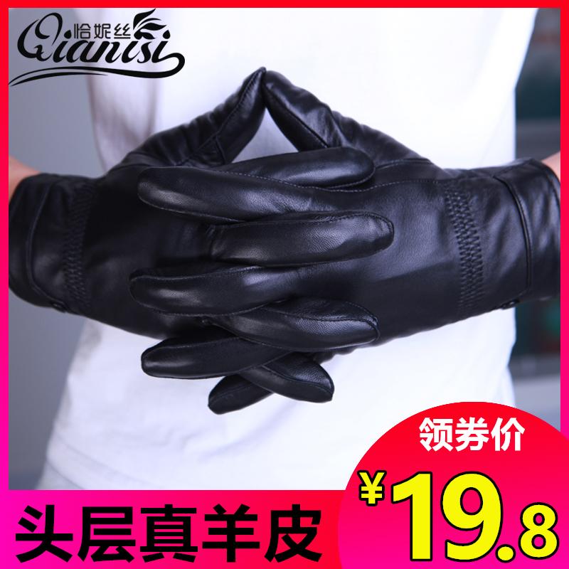 男士保暖防水骑行开摩托车真皮手套