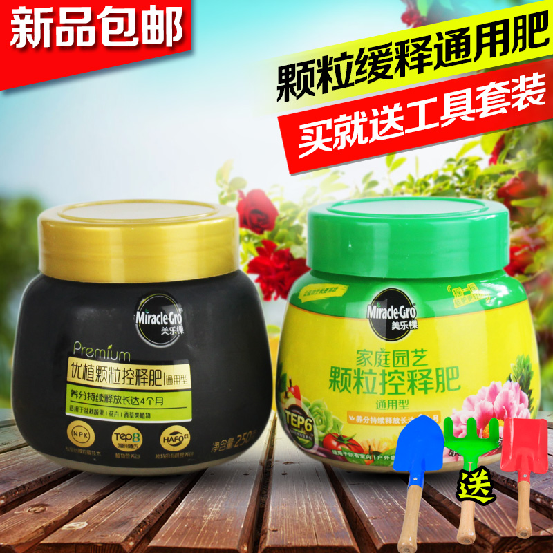 美乐棵颗粒控释肥缓释肥 肥效长胖子250克装 通用缓释肥料T6
