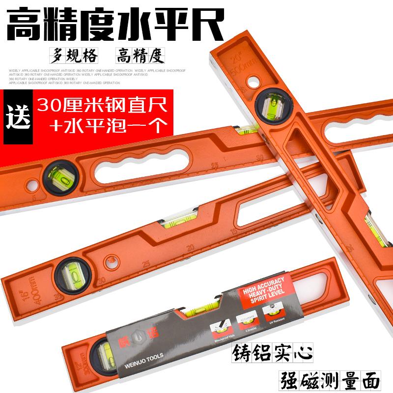 高精度水平尺贴瓷砖实心铸铝尺垂直靠尺工程测量尺磁性水平仪工具