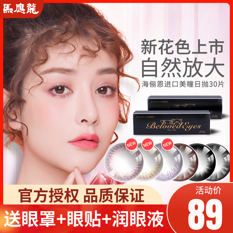 Haili enmeitong female day throwing box 30 pieces, born in love, mixed blood, large and small diameter contact myopia lens genuine