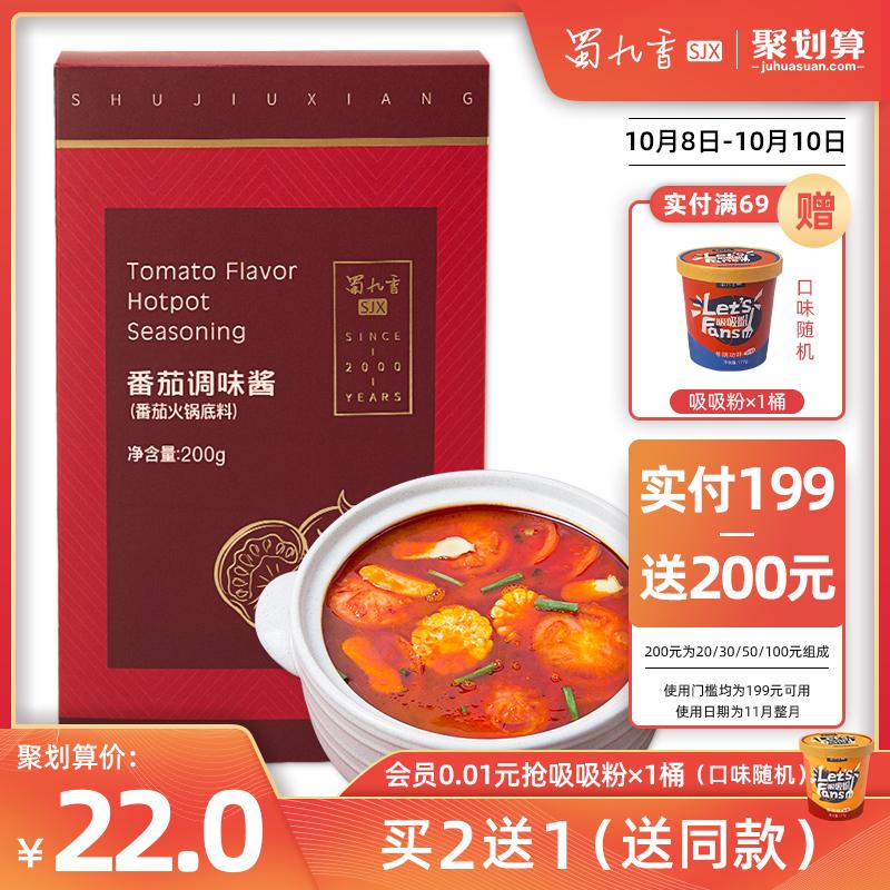 蜀九香火锅底料汤锅番茄200g番茄酱11月28日最新优惠