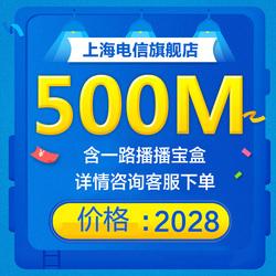 上海电信宽带办理新装300M/500M1000M 光纤宽带新装安装
