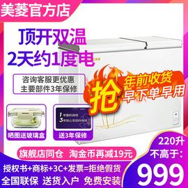 MeiLing/美菱 BCD-220DT 冰柜商用大容量家用双温冷藏冷冻小冷柜