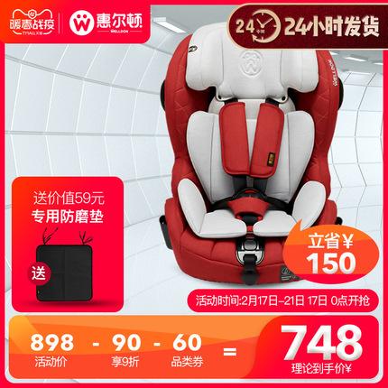 惠尔顿儿童安全座椅汽车用车载婴幼儿9月-12岁小孩简易通用宝宝