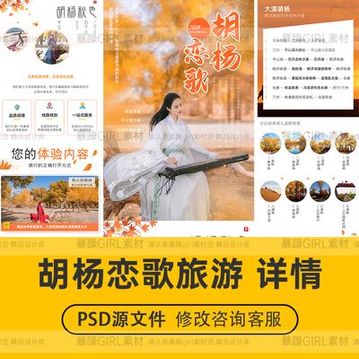 电商旅游额济纳旗胡杨林张掖美食详情页PSD分层模板设计精选素材