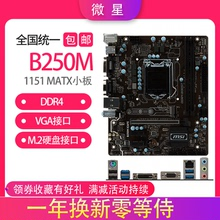 MSI / MICROSTAR b250m-icafe B250 motherboard DDR4 supports generation 6.7.8.9 integrated display with VGA m.2