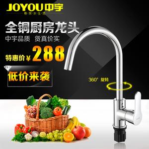 JOYOU中宇卫浴 全铜龙头厨房菜盆冷热水龙头高抛水槽龙头