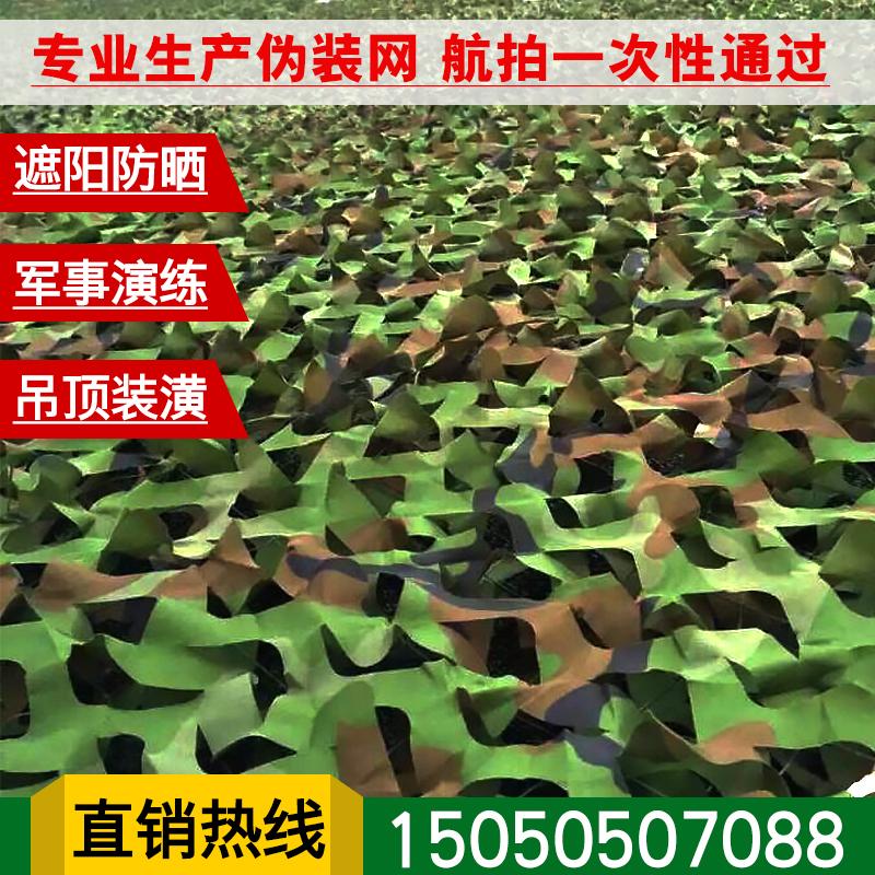 Противо антенна ложный наряд чистый камуфляж затенение чистый солнцезащитный крем чистый гора тело зеленый из крышка чистый комнатный потолок декоративный чистый