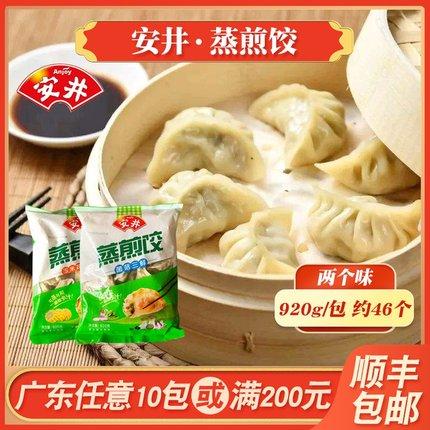 安井蒸煎饺三鲜菌菇饺/玉米蔬菜猪肉饺速冻早餐饺子冷冻早点蒸饺