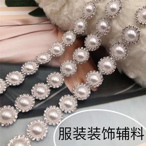 珍珠钻链条DIY水钻服饰装饰辅料饰品配件礼服领部装饰高档珍珠链