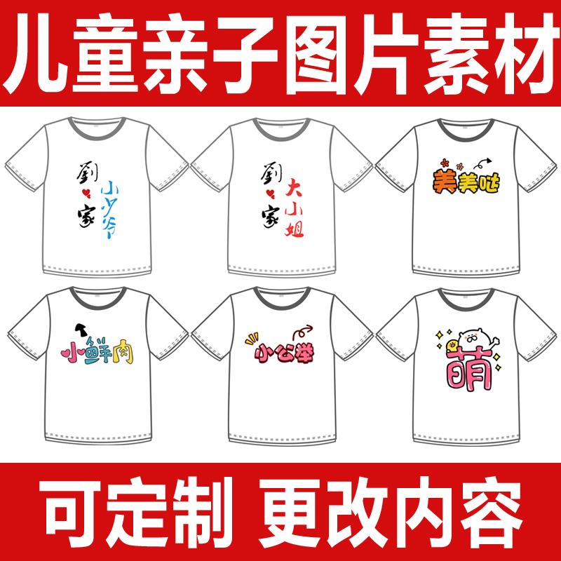 定制个性兄妹姐弟装儿童创意搞笑文字T恤印花图案图案图片素材