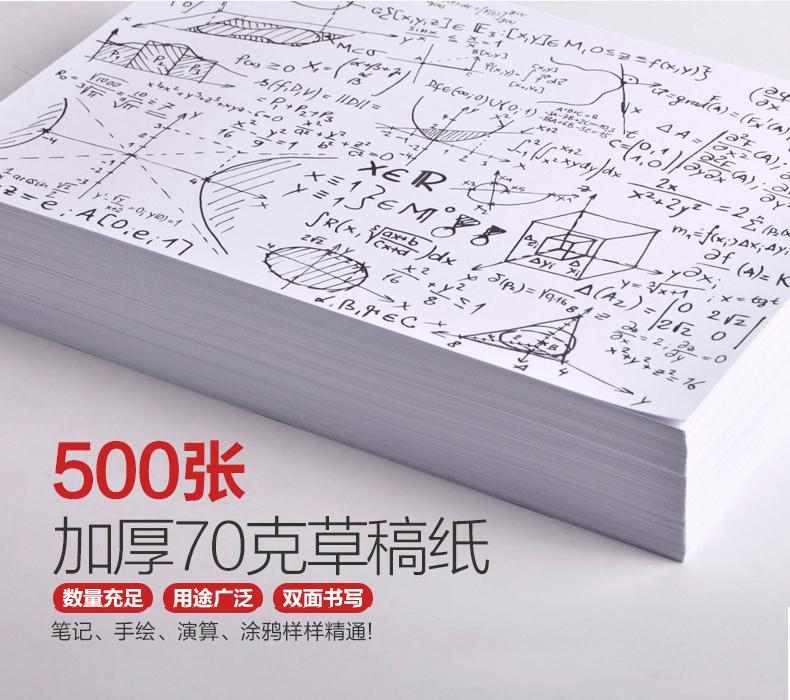 Трава черновик бумага A4 печать бумага черновик бумага это борьба трава черновик это играть считать затем знак пустой граффити белый 500 чжан копия бумага