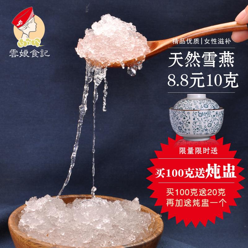 植物雪燕10g正品 5份包邮媲美燕窝 皂角米银耳桃胶非新疆天山(用3元券)