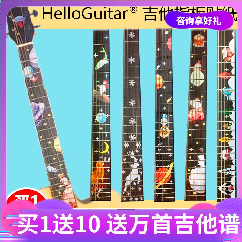 吉他指板贴纸尤克里里贴琴头护板贴纸音阶贴面板装饰电吉他护板贴满6.80元可用1元优惠券
