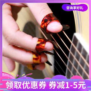 吉他拨片手指套拨片指弹尤克里里拇指拨片民谣电木食指中指弹片