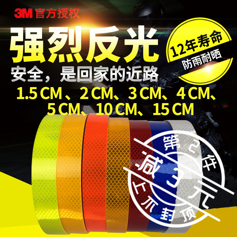 反光贴 3M钻石级荧光黄绿3CM反光条 摩托汽车反光标识 定制反光膜