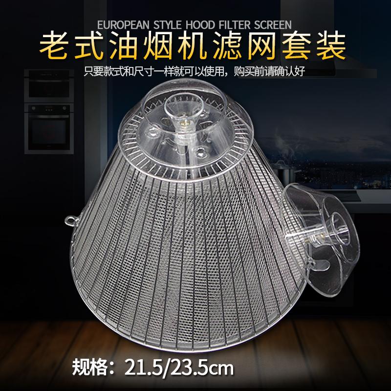 适用老板23抽油烟机过滤网CXW185-3002B 516T抽油烟机配件接油盒