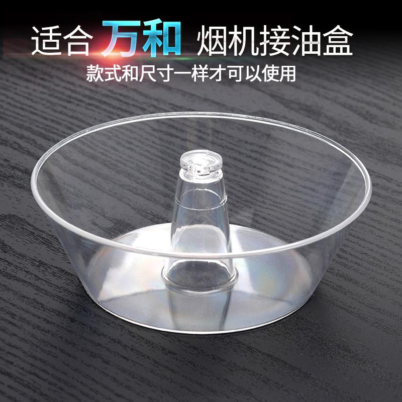 适用万和抽油烟机接油盒通用卡扣油杯 油烟机配件接油碗漏油斗