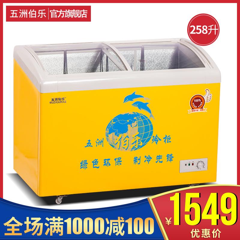 五洲伯乐圆弧透明冷柜冰淇淋柜雪糕柜商用卧式冰柜冷饮冷藏冷冻柜