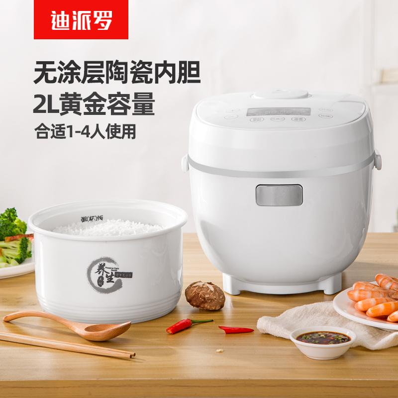 迪派罗ips20-40t1陶瓷内胆小电饭锅限4000张券