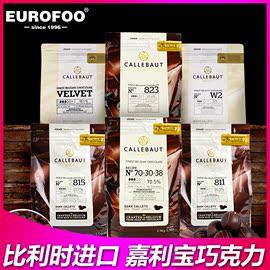 嘉利宝黑巧克力豆70.5% 进口纯可可脂牛奶白巧克力零食烘焙原料图片