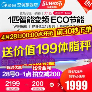 领10元券购买Midea/美的 KFR-26GW/WCBN8A3@ 大1匹智能冷暖变频家用空调挂机