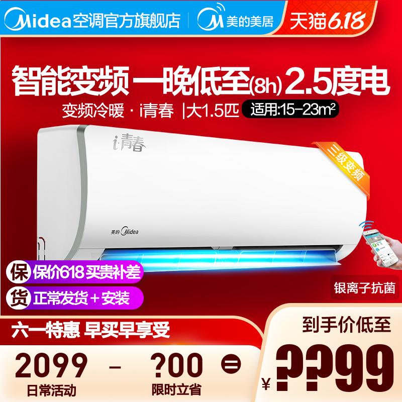 99%抗菌】美的大1.5匹变频静音空调智能挂机冷暖壁挂式家用WCBN8A